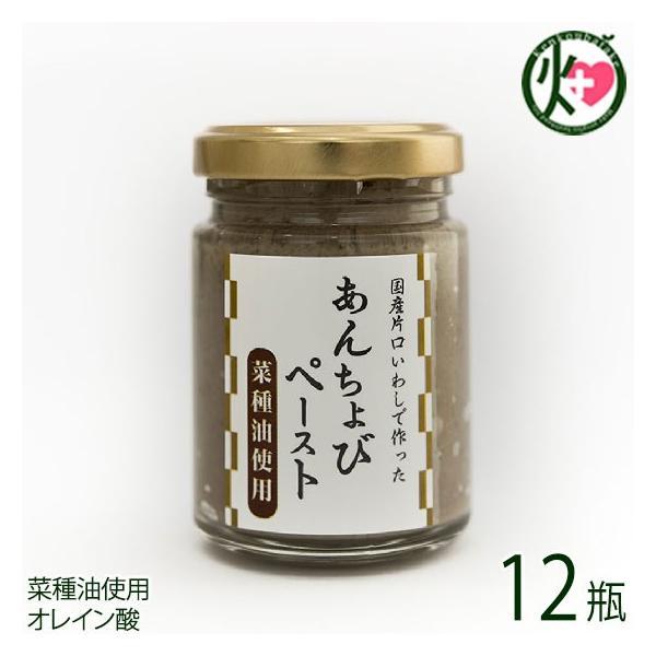 あんちょびペースト 菜種油使用 60g×12瓶 ISフーズ 愛媛県 人気 調味料 瀬戸内海産の塩 国産ハーブ 数種類のスパイス 長期間熟成 オレイン酸 条件付き送料無料