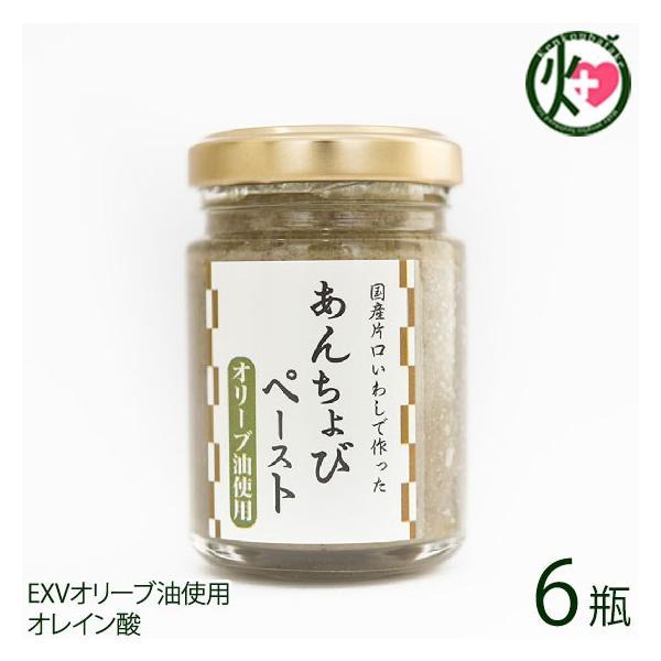 あんちょびペースト EXVオリーブ油使用 ISフーズ 60g×6瓶 愛媛県 瀬戸内海産の塩 国産ハーブ 数種類のスパイス 長期間熟成 オレイン酸 条件付き送料無料