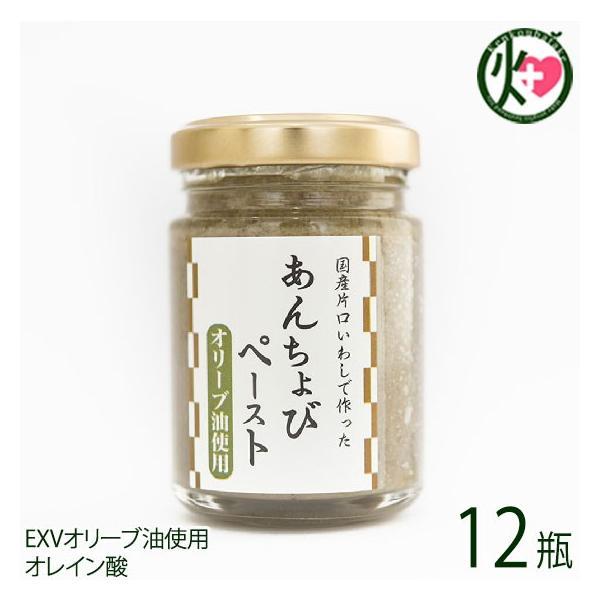 あんちょびペースト EXVオリーブ油使用 ISフーズ 60g×12瓶 愛媛県 瀬戸内海産の塩 国産ハーブ 数種類のスパイス 長期間熟成 オレイン酸 条件付き送料無料