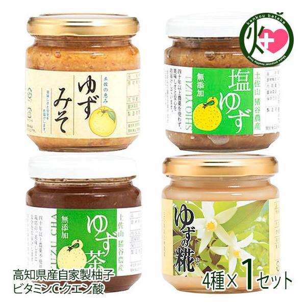 ゆずの糀 塩ゆず ゆずみそ ゆず茶 4種セット 猪谷農産 高知県 ゆず使用 着色料 保存料不使用 高知県産自家製柚子 ビタミンC・クエン酸 送料無料