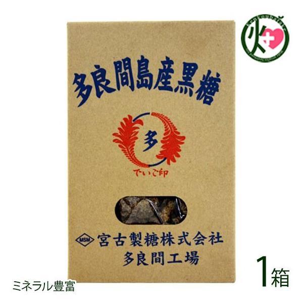 多良間島産黒糖 200g×1箱 純黒糖 携帯に便利な一口タイプ お土産に便利な箱入り 林修の今でしょ 講座 送料無料