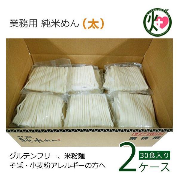 業務用 純米めん (太) 30食入り×2ケース 兼平製麺所 アレルギーをお持ちの方に 米粉使用 グルテンフリー  条件付き送料無料