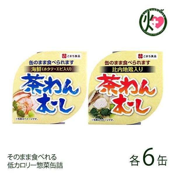 茶わんむし よりどり12缶セット 秋田 土産 秋田土産 保存食 茶碗蒸し 条件付き送料無料