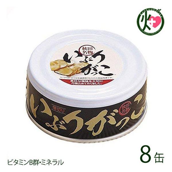 いぶりがっこ缶 75g×8缶セット 秋田 土産 秋田土産 缶詰 おつまみ 条件付き送料無料