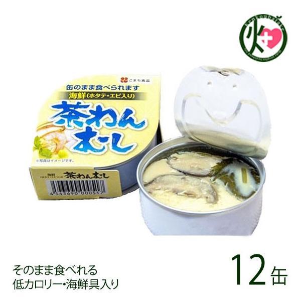 海鮮茶わんむし 90g×12缶 秋田 土産 秋田土産 保存食 茶碗蒸し 条件付き送料無料