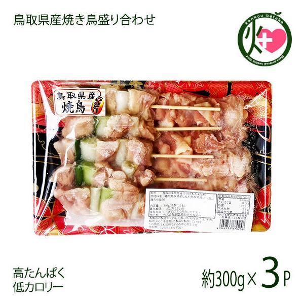 鳥取県産焼き鳥盛り合わせ10本 300g×3P 串惣 鳥取 土産 国産 鶏肉 惣菜 非加熱冷凍 ご自宅で簡単 宅飲み 高たんぱく 低カロリー 条件付き送料無料