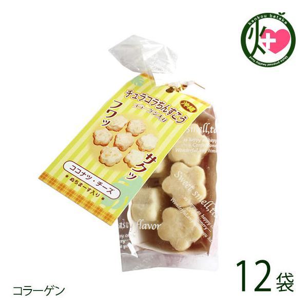 コラーゲン入り ちんすこう ココナッツチーズ味 8個×12袋 リリーフーズ 沖縄 土産 菓子 コラーゲン ココナッツオイル入り 送料無料