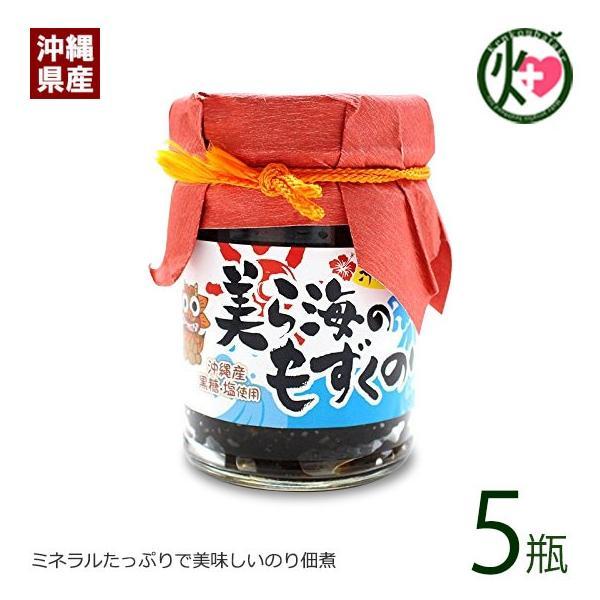 沖縄限定 美ら海の もずくのり 130g×5瓶 丸虎食品 沖縄産太もずく 黒糖 塩 使用 ミネラル・ フコイダン豊富  送料無料