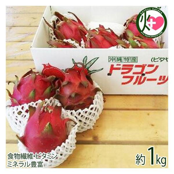 ドラゴンフルーツ 1kg(2玉〜3玉) ピタヤ  条件付き送料無料