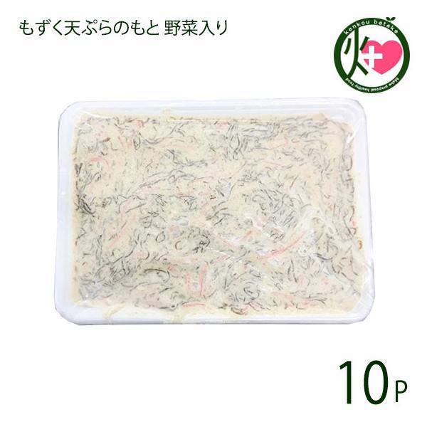 もずく天ぷらのもと 野菜入り 500g×10P 丸昇物産 沖縄 土産 料理の素 揚げるだけ 惣菜 フコイダン、ミネラル 条件付き送料無料