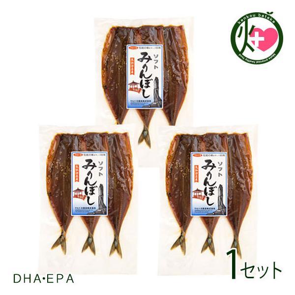 さんまみりん干し (3枚真空)×3P×1セット 保冷袋入 マルトヨ食品 宮城県 気仙沼 土産 人気 さんま おかず 肴 焼くだけ調理 DHA・EPA 条件付き送料無料