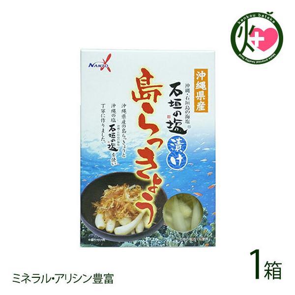 沖縄県産 石垣の塩漬け 島らっきょう 60g×1箱 南都物産 低カロリー 栄養満点 人気 お土産  送料無料