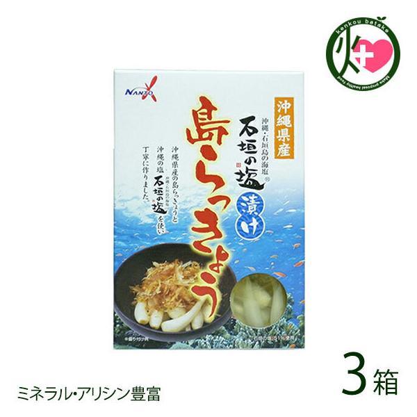 沖縄県産 石垣の塩漬け 島らっきょう 60g×3箱 南都物産 低カロリー 栄養満点 人気 お土産  送料無料