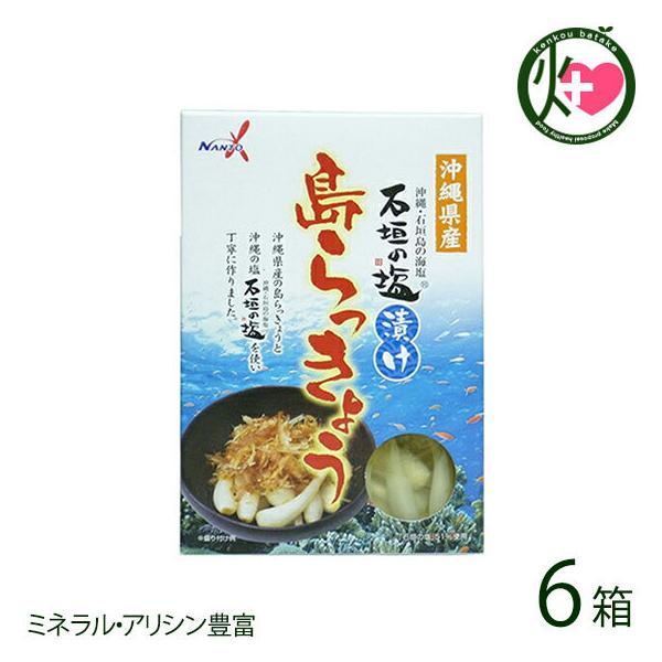 沖縄県産 石垣の塩漬け 島らっきょう 60g×6箱 南都物産 低カロリー 栄養満点 人気 お土産  送料無料