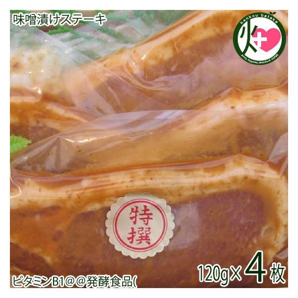 大阪プレミアムポークの味噌漬けステーキ 100g×4枚 肉の匠テラオカ 大阪 人気 肉 専門店 ビタミンB1 発酵食品(味噌)使用 条件付き送料無料