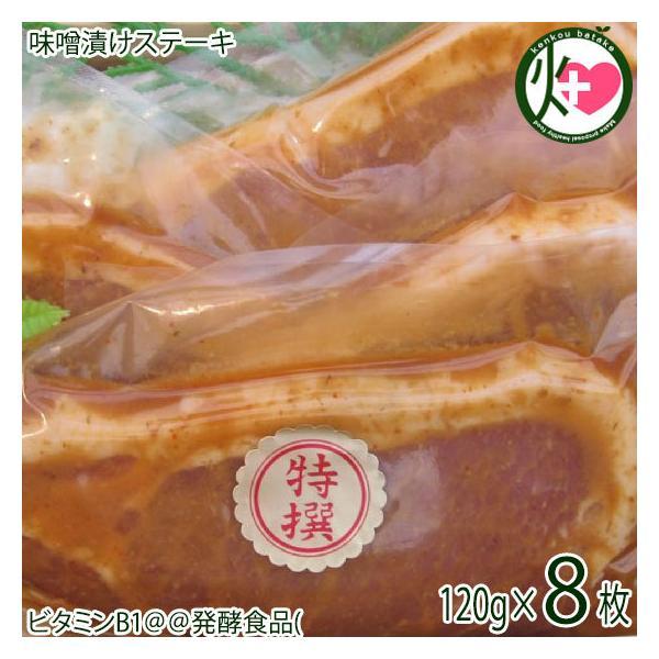 大阪プレミアムポークの味噌漬けステーキ 100g×8枚 肉の匠テラオカ 大阪 人気 肉 専門店 ビタミンB1 発酵食品(味噌)使用 条件付き送料無料