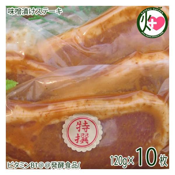 大阪プレミアムポークの味噌漬けステーキ 100g×10枚 肉の匠テラオカ 大阪 人気 肉 専門店 ビタミンB1 発酵食品(味噌)使用 条件付き送料無料