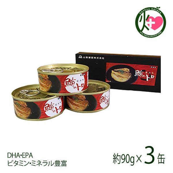 鮪のトロ醤油味 90g×3缶 おいしい産業 きはだマグロ 希少部位 缶詰 醤油ベースのタレ つまみ おかず 送料無料