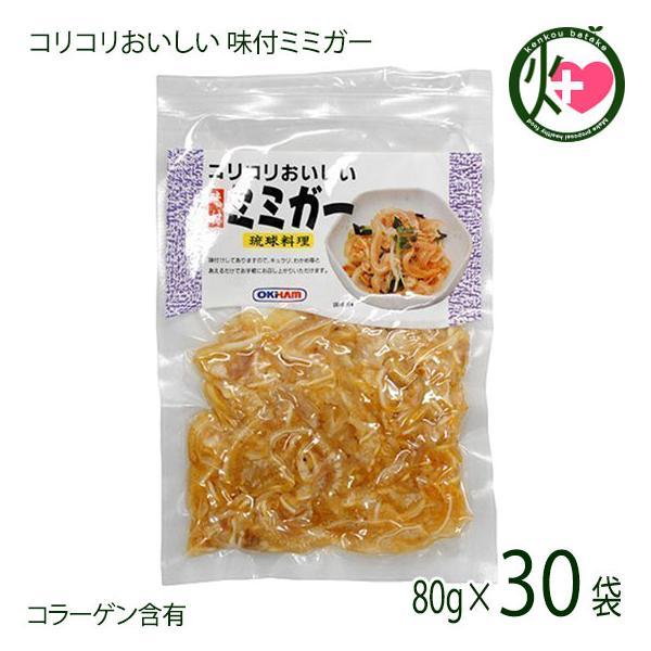 コリコリおいしい 味付ミミガー 80g×30P オキハム 沖縄 土産 定番 人気 おつまみ 琉球料理 豚耳 珍味 コラーゲン豊富 条件付き送料無料