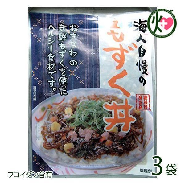 海人自慢のもずく丼 180g×3袋 送料無料 もずくで健康|kenko-batake
