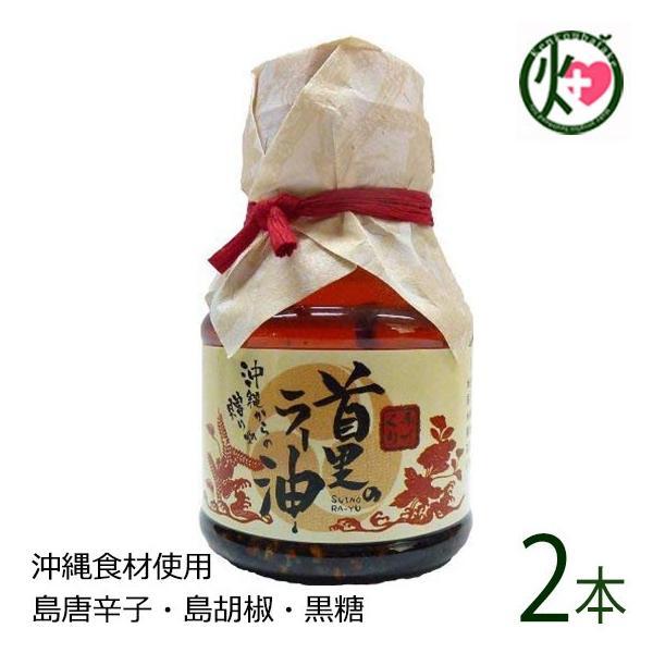 おもろ殿内 首里のラー油 100g×2本 おもろ企画 沖縄 土産 人気 調味料 スパイス カプサイシン  送料無料