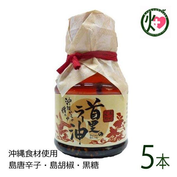 おもろ殿内 首里のラー油 100g×5本 おもろ企画 沖縄 土産 人気 調味料 スパイス カプサイシン  送料無料