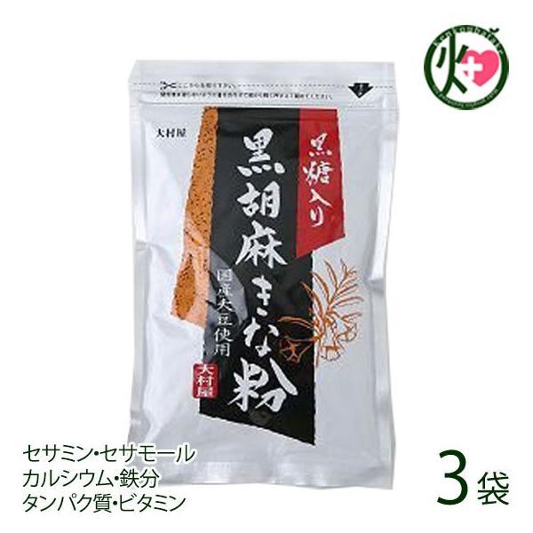 黒胡麻きな粉 120g×3袋 大村屋 国産大豆使用 アレンジいろいろ 飲み物や料理に 使いやすい粉末状 条件付き送料無料
