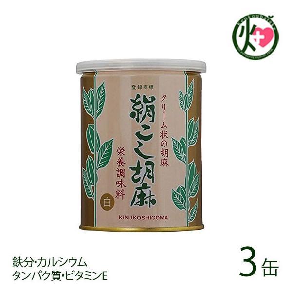 絹こし胡麻 (白) 500g×3缶 大村屋 大阪 人気 調味料 便利 使いやすいクリーム状 有吉ゼミ ごまの世界 鉄分 カルシウム タンパク質 セサミン 条件付き送料無料