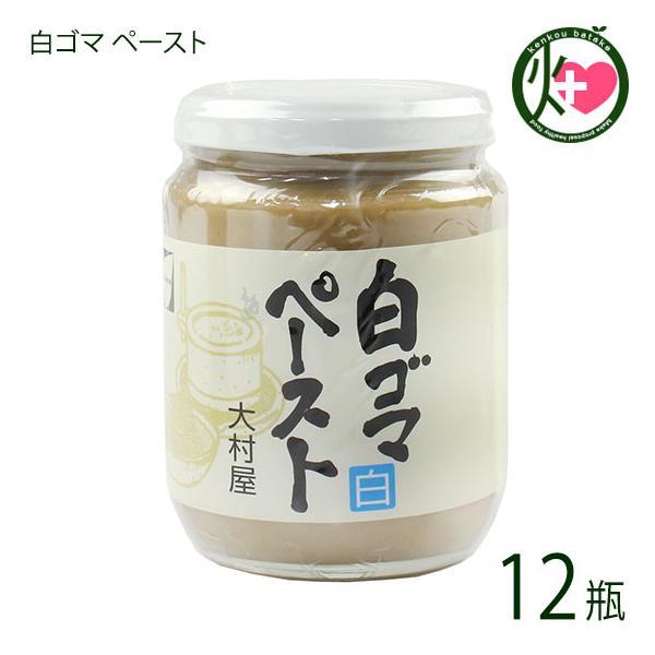 白ゴマ ペースト 240g×12瓶 大村屋 白ごまを皮付きのまま焙煎してすり潰したクリーム状の胡麻ペースト 大阪 土産 条件付き送料無料