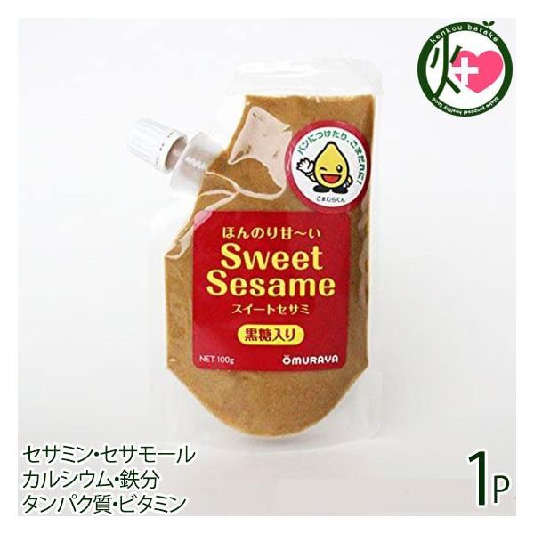 ほんのり甘い Sweet Sesame スイートセサミ 黒糖入り 100g×1P 大村屋 大阪府 人気 土産 調味料 セサミン・セサモール カルシウム・鉄分 条件付き送料無料