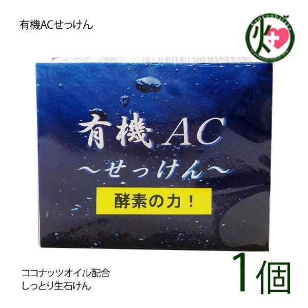 有機ACせっけん 70g×1個 沖縄EEN 無添加 しっとり生石けん オリーブ・パーム・ココナッツオイル配合 高品質の天然油脂と有機質炭素を使用 送料無料