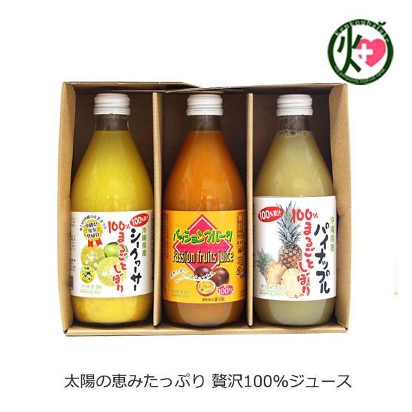 100%果汁贅沢セット シークワーサー パイナップル パッションフルーツ 果汁100% 360ml各1本 ギフト 沖縄農園 贈答品 条件付き送料無料