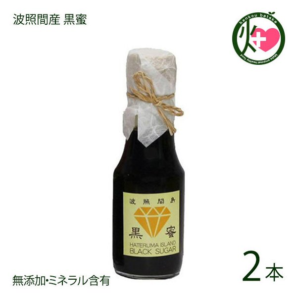 波照間島 黒蜜 130g×2本 居酒屋あがん 沖縄 土産 人気 無添加黒糖 黒砂糖 シロップ ヨーグルトやアイスにかけて美味しい 送料無料|kenko-batake