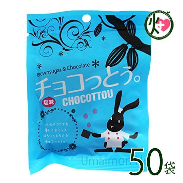 チョコっとう。 塩味 40g×50袋 琉球黒糖 沖縄イチオシ 土産人気 チョコレート 黒糖 沖縄の塩使用 菓子  送料無料