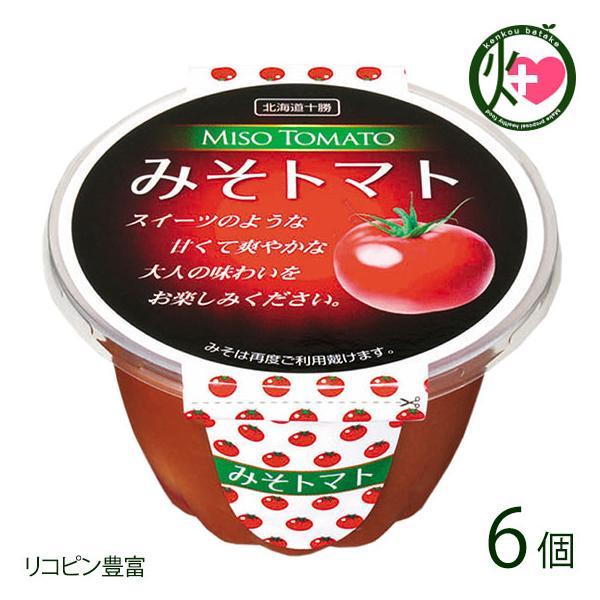 ギフト みそトマト 無添加 200g×6個 渋谷醸造 北海道 人気 土産 惣菜 十勝士幌産ミニトマト 脂 砂糖不使用 トマトの味噌漬 リコピン豊富 条件付き送料無料