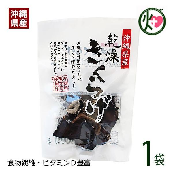 乾燥きくらげ 沖縄県産 12g×1袋 真常 沖縄 土産 人気 国産 木耳 無添加 無農薬 希少 食物繊維がキャベツの3倍 送料無料