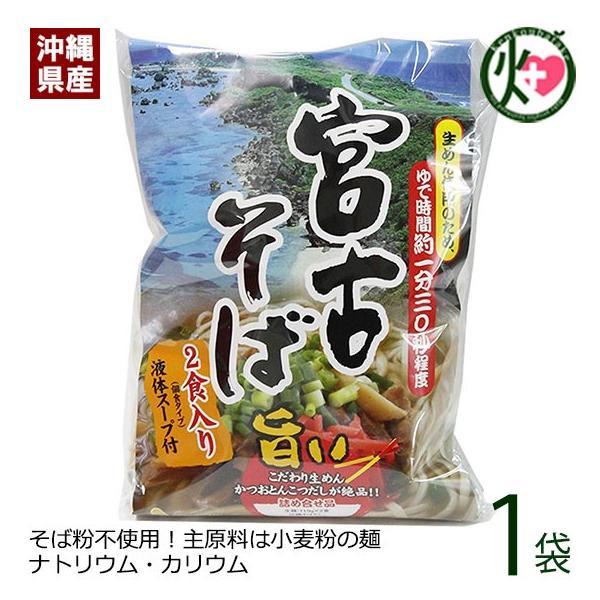 宮古そば (袋) 2食入り×1袋 シンコウ 沖縄 人気 琉球料理 定番 土産 そば粉不使用 ナトリウム カリウム 送料無料