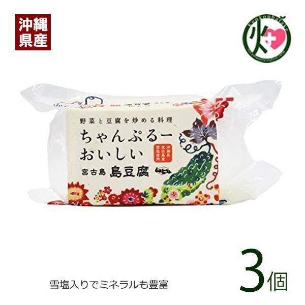 ちゃんぷるーおいしい島豆腐 (中) 400g×3個 宮古島しまとうふ 沖縄 健康管理 雪塩入り ミネラル豊富 タンパク質 大豆サポニン イソフラボン 条件付き送料無料