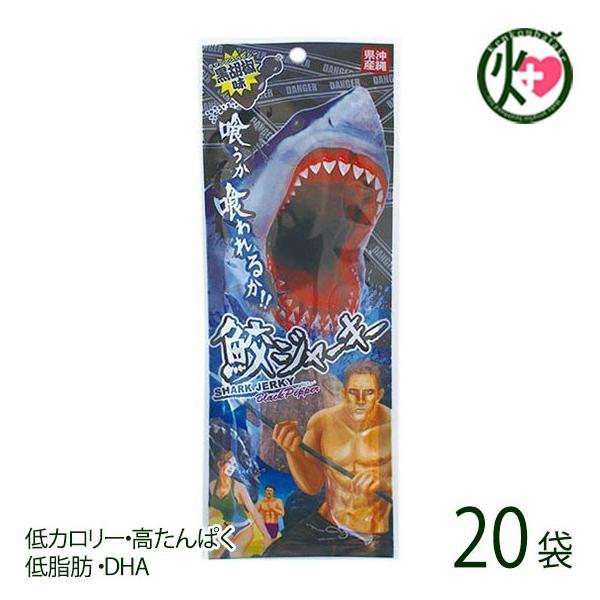 鮫ジャーキー 黒胡椒味 18g×20袋 珍味 おつまみ スパイシー 土産 低カロリー 高たんぱく 低脂肪 DHA コラーゲン   条件付き送料無料