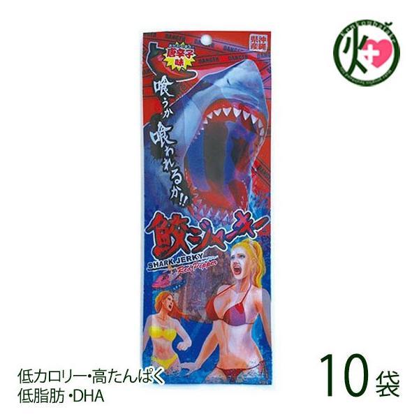 鮫ジャーキー 唐辛子味 18g×10袋 珍味 おつまみ 激辛 お土産 あと引く辛さ 低カロリー 高たんぱく 低脂肪 DHA コラーゲン  送料無料