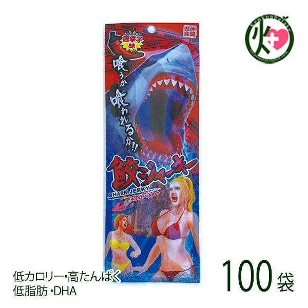 鮫ジャーキー 唐辛子味 18g×100袋 珍味 おつまみ 激辛 お土産 あと引く辛さ 低カロリー 高たんぱく 低脂肪 DHA コラーゲン  送料無料