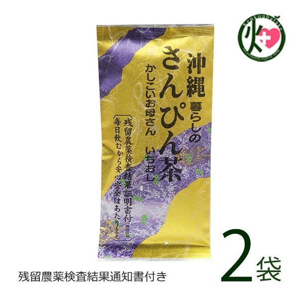 沖縄さんぴん茶 バラ 70g×2袋 沖縄 お土産 定番 人気 健康茶 中国茶 送料無料