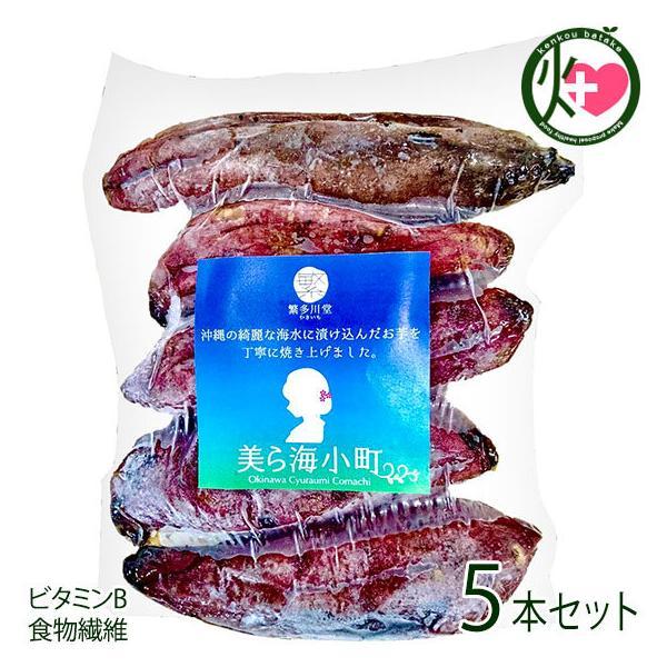 美ら海小町 5本セット やきいも繁多川堂 国産さつまいも 沖縄 美ら海 海水塩 漬け込み 焼き芋 冷凍 ビタミンB 食物繊維 条件付き送料無料
