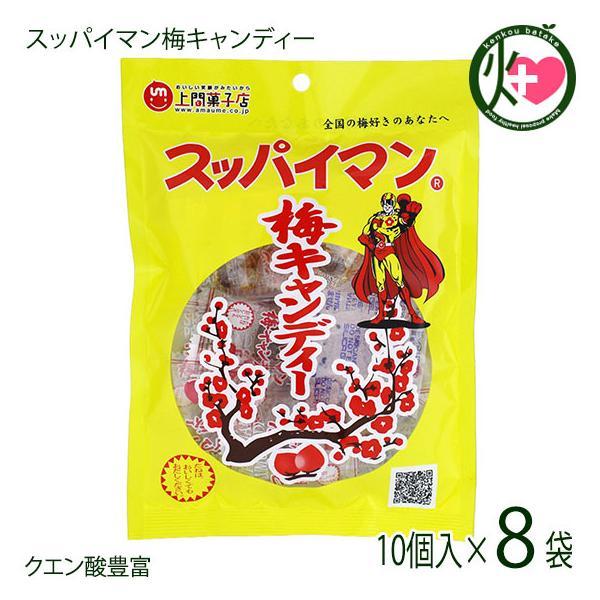 スッパイマン 梅キャンディー 12個入×8袋 乾燥梅干 沖縄 人気 定番 沖縄土産 土産 お菓子 おやつ 送料無料