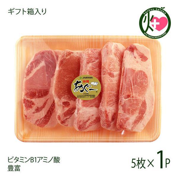 ギフト 化粧箱入り あぐー ロース とんかつ用 100g×5枚 JAおきなわ 沖縄 土産 豚肉 県産ブランド豚あぐー 贈答用 ビタミンB1 送料無料
