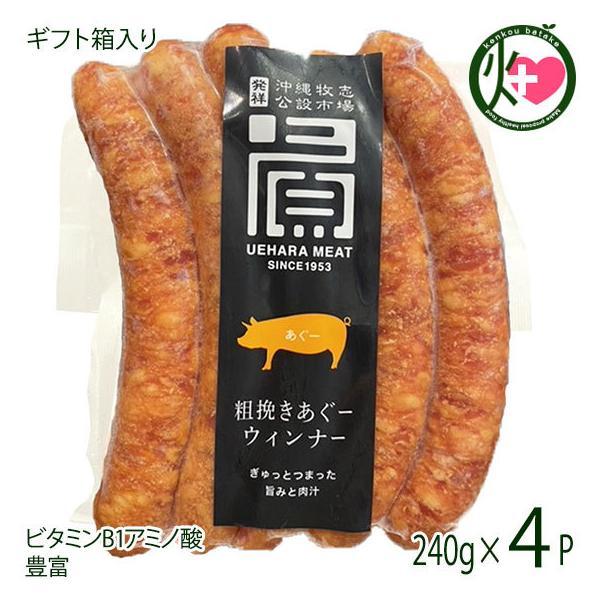 ギフト用 JAおきなわ あぐー ウィンナー 240g×4P 沖縄 人気 希少 アグー 肉 専門店 贈り物にも 送料無料