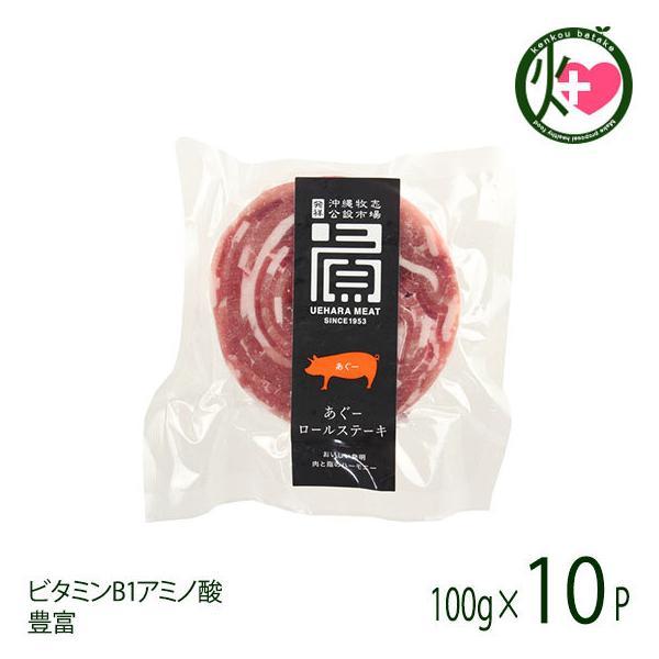 ギフト JAおきなわ あぐー ロールステーキ×10P 上原ミート 沖縄 人気 希少 アグー 肉 専門店 豚 もも肉 ミルフィーユ状 贈り物にも 送料無料