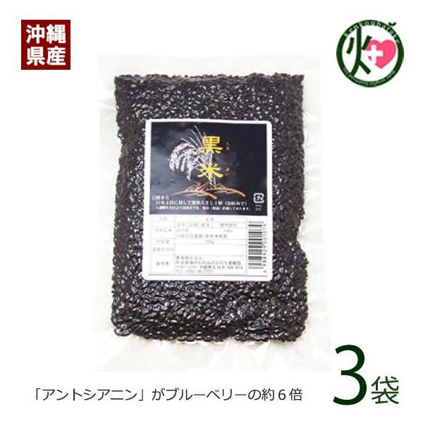 西表島産 黒米 200g×3袋 海のもの山のもの 沖縄 人気 健康管理 国産 土産 希少 ブルーベリーの約6倍のアントシアニン含有  送料無料