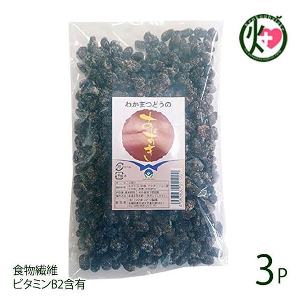 甘露納豆 小豆 200g×3袋 わかまつどう製菓 沖縄 土産 人気 和菓子 お茶請けやおやつに 低カロリー 食物繊維 送料無料