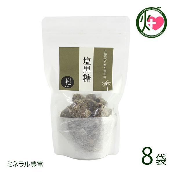 塩黒糖 150g×8袋 ヨロン島 鹿児島県 人気 定番 土産 ソフトな食感の黒糖 ミネラル豊富 送料無料